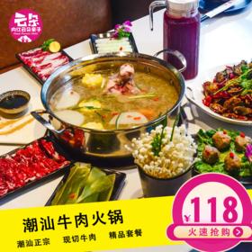 【祥记】118元抢原价210元潮汕牛肉火锅超值双人套餐(含锅底油碟)!正宗广东味道,每一片牛肉都是现切出来的!