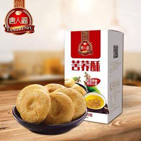 【满百包邮】无蔗糖苦荞酥  无糖饼干 适合糖友加餐的点心糕点(零食类)
