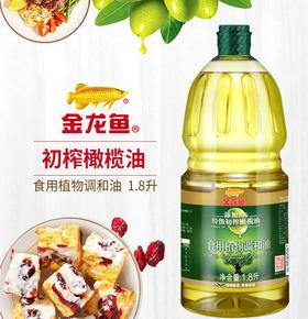 金龙鱼橄榄食用调和油 1.8L/支