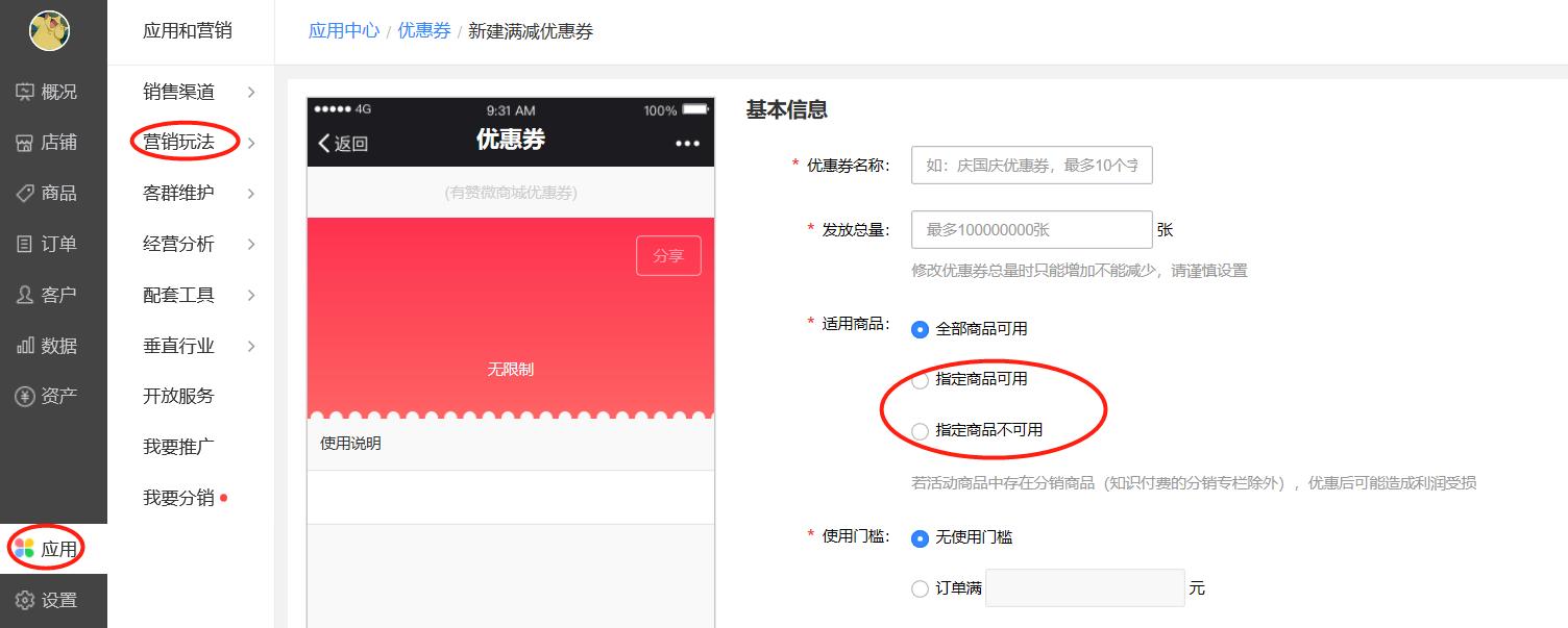中国合伙人在线阅读_优惠券可以设置指定商品可用或不可用吗? - 帮助中心 - 有赞
