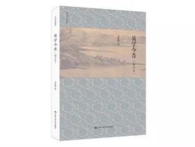 易学今昔(增订本)(人文大讲堂) 余敦康 人大出版社