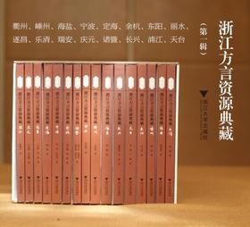 浙江方言资源典藏  套装共16册  预计7月30日发货