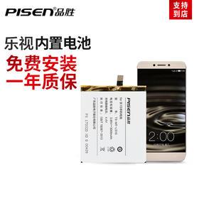 乐视手机内置电池 适用于乐1S/乐Pro3【免费安装 一年质保】