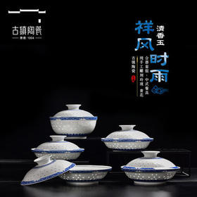 古镇陶瓷 景德镇青花清香玉合器餐具