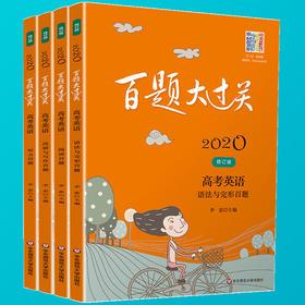 2020新版百题大过关高考英语语法与完形+阅读+改错与写作+听力百题 高中总复习资料1300题语法词汇100篇完形语法填空知识考点讲解