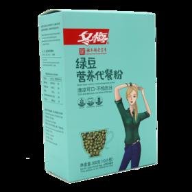 冬梅绿豆营养代餐粉