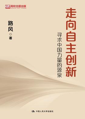 走向自主创新:寻求中国力量的源泉  路风 人大出版社