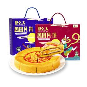 精选 那么大团圆月饼 芋泥/海苔麻薯肉松蛋黄酥手工月饼 500g 礼盒装