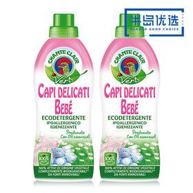 意大利进口丨2瓶 大公鸡头宝宝专用洗衣液 750ml