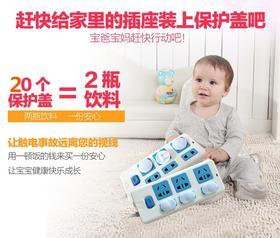 【插座盖】宝宝插座保护盖儿童防触电安全塞婴儿插头插座孔保护套20个