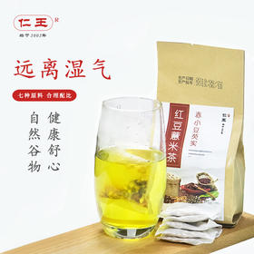 仁王 赤小豆红豆芡实薏米茶 祛湿消水 160g/包