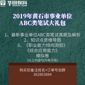 2019黄石市事业单位ABC类笔试大礼包