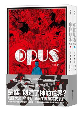 【预售】 OPUS作 品 (上下册,彩色插页+锁线平装)动画大师今 敏,漫画生涯的至高代表作! 追悼纪念,遗作重见天日,首度作为单行本出版的蕞后的长篇杰作!