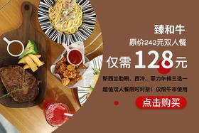 128抢臻和牛242元超值午市双人餐!新西兰肋眼、西冷、菲力牛排三选一... 约人一起吃一个精致午餐!