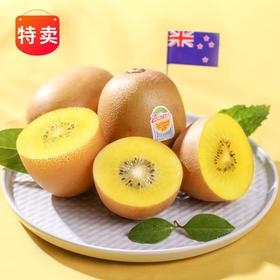 佳沛金奇异果6个 单果 90-130g(果帅甜)