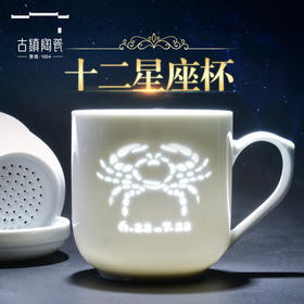 古镇陶瓷 景德镇星座手工玲珑茶漏杯