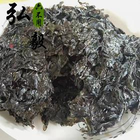 【弘毅六不用生态农场】烟台紫菜 100g/份 山东包邮