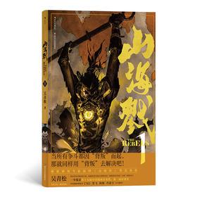 【预售】山海戮1 - 万众瞩目的国人原创长篇热血漫画!