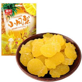 春光食品 海南特产 糖果 小凤梨200g/480g 果汁软糖 零食水果糖