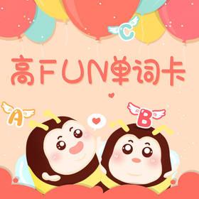【盛夏预售】高Fun单词卡(赠送音频及解读)