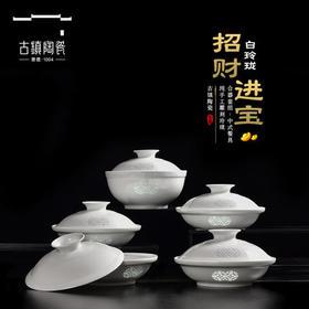 古镇陶瓷 景德镇手工玲珑招财进宝合器餐具