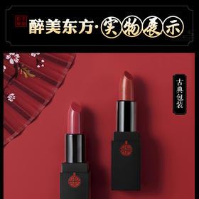 【盛夏预售】蜂背优选:中国风美康粉黛口红