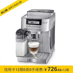 德龙(Delonghi)全自动咖啡机 家用 商用 美式/意式浓缩咖啡 奶泡机 豆粉两用 ECAM22.360.S