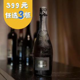 399元任选3瓶 [ 接近香槟的高起泡酒 ]意大利Prosecco 新旧包装随机发货