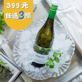 399元任选3瓶[意大利宝萨柯小草]甜白葡萄酒 750ml