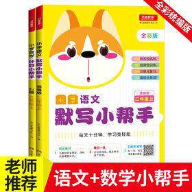 【开心图书】小学二年级上册语文默写数学计算小帮手人教统编版共2册