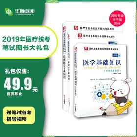 2019醫療統考筆試圖書大禮包--江西