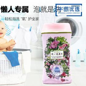 「洗衣不用手 一泡就干净」好洗力衣物清洁颗粒 活性氧助力污渍分解深层洁净 植物温和配方 活氧泡沫颗粒洗衣600g 母婴适用