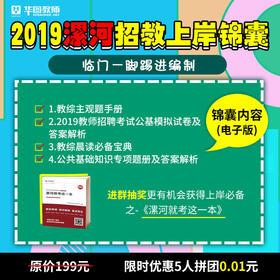 2019漯河招教上岸锦囊