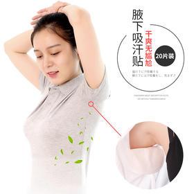 【精选】随身腋下吸汗贴 | 轻薄透气 持久清爽【身体护理】