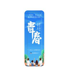 【盛夏预售】蜂背五周年青春版推拉式U盘