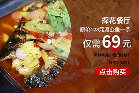 69元抢探花128元烤鱼!一整条湄公鱼等你来吃吃吃吃吃!