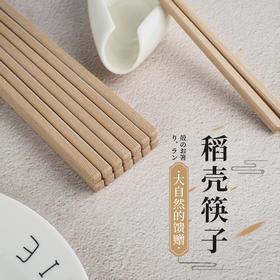【开启绿色健康新生活】壳唯氏筷子 天然稻壳材质,无漆无蜡0化学添加,防霉易清洗