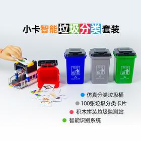小卡智能垃圾分类益智玩具