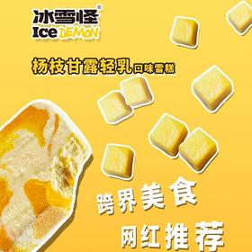 7月28日 1元秒杀冰雪怪杨枝甘露轻乳口味雪糕一支