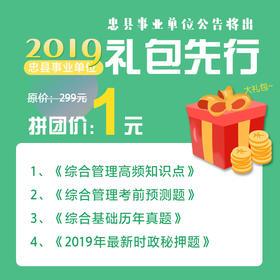 2019年重庆忠县事业单位考试一元大礼包