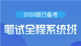 2020银行备考笔试全程系统班