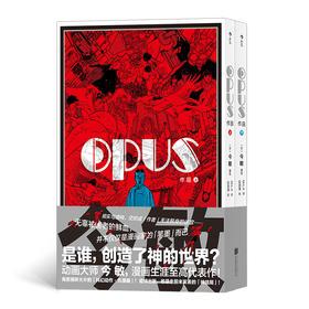 OPUS 作品 - 动画大师今敏漫画生涯至高代表作!(上下册,彩色插页+锁线平装)