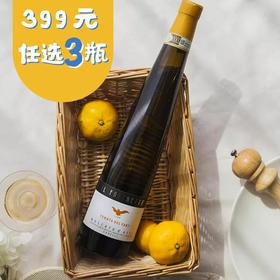 399元任选3瓶[意大利小鹰甜白葡萄酒]法尔凯特酒庄 750ml