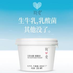 7月26日 1元秒杀简爱无糖酸奶