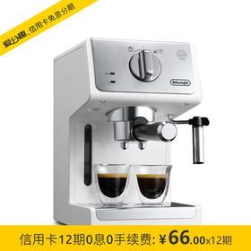德龙(Delonghi)咖啡机 半自动咖啡机 意式浓缩 家用 商用 办公室 泵压式 ECP33.21.R 白色
