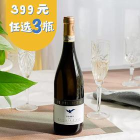 399元任选3瓶[起泡酒必尝 大红虾 满级评价]意大利 Asti名家 小鹰甜白起泡酒 2018年份