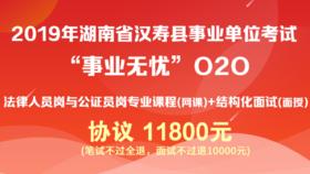"""【协议班】2019年湖南省汉寿县事业单位考试""""事业无忧""""O2O 法律人员岗与公证员岗专业课程(网课)+结构化面试(面授)"""