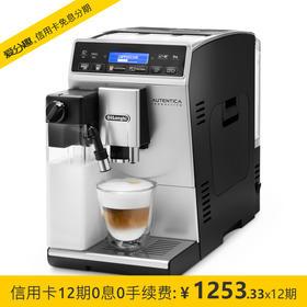 德龙(Delonghi)咖啡机 全自动咖啡机 家用 商用 美式/意式浓缩咖啡 奶泡机 豆粉两用 ETAM29.660.SB