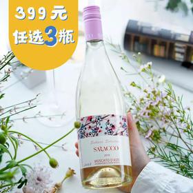 399元选3瓶[Sarraco 樱花限定款 ]小草阿斯蒂 微气泡甜酒 750ml