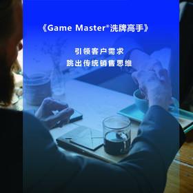 《Game Master®洗牌高手-解决方案销售》【2020公开课】